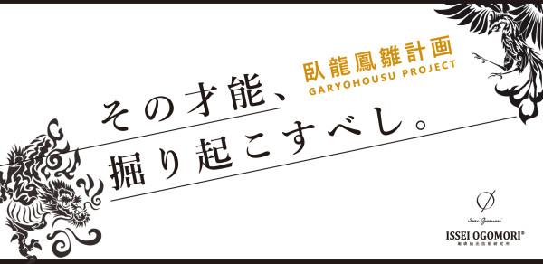 garyohousuのコピー
