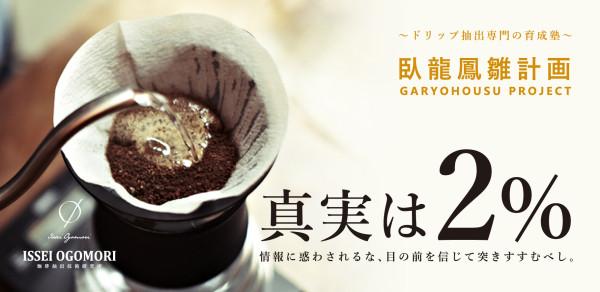 garyohousu02のコピー